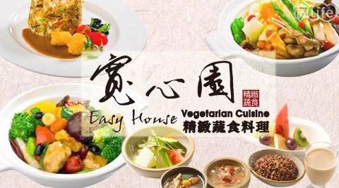 蔬食/健康/寬心園/素食