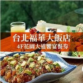 台北福華大飯店-4F花園大道饗宴餐券