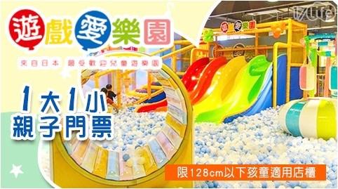 遊戲愛樂園/樂園/室內遊樂場/親子/小朋友/球池/溜滑梯/小孩放電