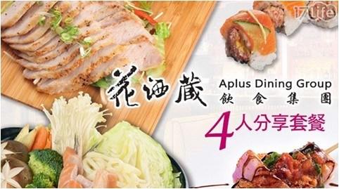 花酒藏餐酒館Aplus/四人餐/日式料理/創意/日式/套餐/異國料理
