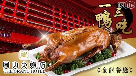台北/烤鴨/一鴨三吃/片鴨/圓山/金龍餐廳