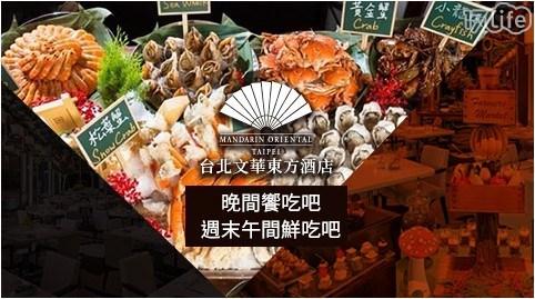 飯店/五星/假日/聚餐/東方/文華/台北文華/台北東方/酒店/餐劵/buffet/自助餐/自助吧/吃到飽/海鮮