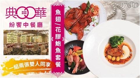 魚翅/鮑魚/套餐/紛饗中餐廳/典華/砂鍋/港點/海鮮/蝦/鮮魚/桌菜/鴨