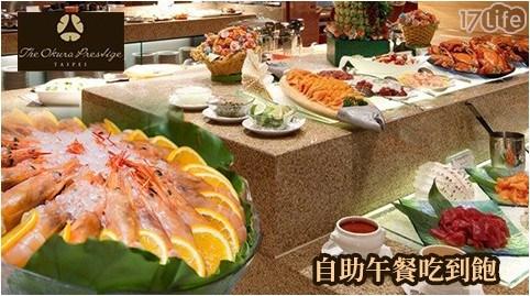 Buffet/吃到飽/異國料理/大倉久和/歐風館/飯店/久和/自助餐/餐劵/午餐/晚餐/假日可用/自助吧