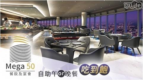 板橋Mega50/吃到飽/夜景/板橋/超推薦/超人氣
