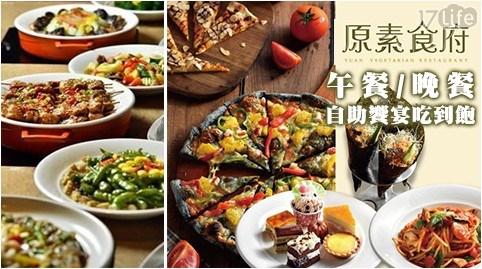 原素食府/buffet/吃到飽/蔬食/午餐/晚餐/素食/平假日