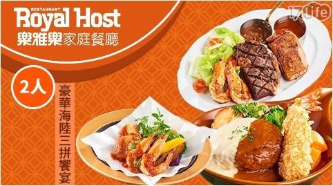 樂雅樂/家庭餐廳/親子餐廳/餐廳/西式/日式/海陸套餐/套餐/多分店