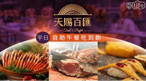 buffet/自助餐吃到飽/吃到飽/海鮮吃到飽/生魚片/鮮蝦/雙人/天賜良緣大飯店/排餐/海鮮/飯店美食