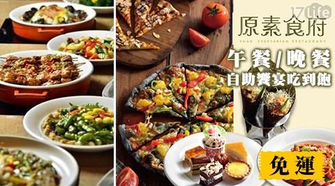 原素食府/buffet/吃到飽/蔬食/午餐/晚餐