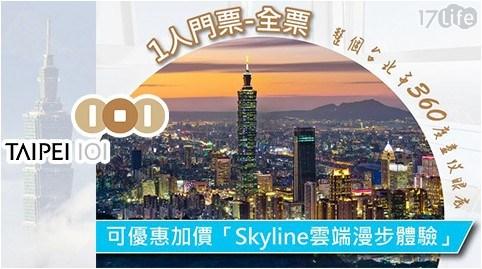 TAIPEI 101觀景台/旅遊/觀景台/親子/休閒