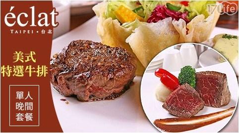 美國特選菲力牛排/排餐/牛排/U.S.肋眼牛排/午餐/晚餐/西式/西餐