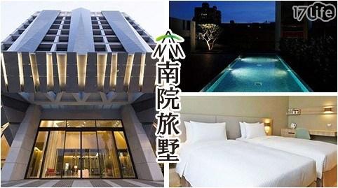 旅遊/嘉義/雙人/住宿/早餐/下午茶