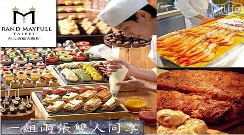 吃到飽/飯店/五星/buffet/聚餐/飯店吃到飽/牛排/肉/美福/美福大飯店/台北美福/下午餐/下午茶/蝦/海鮮