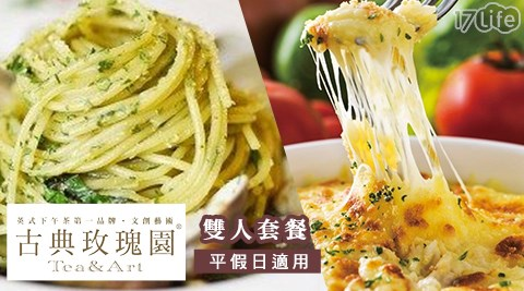 古典玫瑰園/玫瑰雙人套餐/雙人套餐/套餐/下午茶/西式/義式/義大利麵/焗烤/甜點