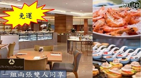 Buffet/吃到飽/異國料理/大倉/大倉久和/歐風館/飯店/久和