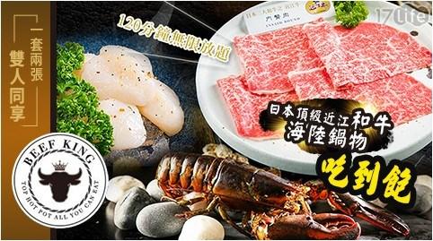 日本頂級近江和牛+帝王蟹鍋物吃到飽!遍嚐海陸珍饈,交錯油花濃郁鮮美滋味,給饕客衝擊的味覺感受。