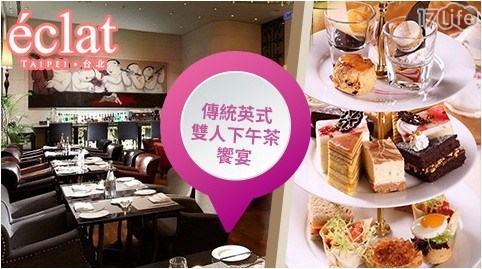 下午茶/三層下午茶/傳統英式下午茶/英式下午茶/鬆餅/甜鹹點