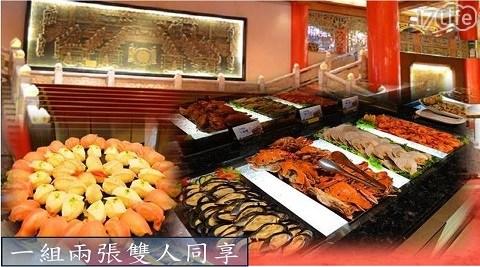 台北圓山大飯店/松鶴自助午或晚餐吃到飽/吃到飽/自助/Buffrt/午餐/晚餐/海鮮/蝦/牛排/生魚片