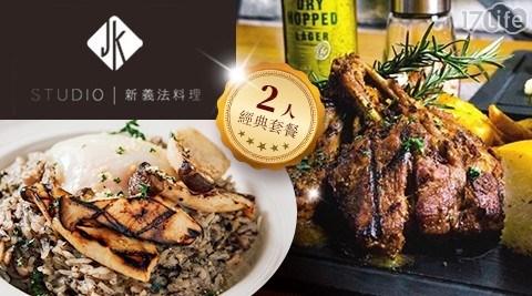 台北JK STUDIO/JK STUDIO/新義法料理/異國料理/雙人套餐/雙人/紅酒/手作甜點/台北東區/餐廳/牛排/海鮮/約會/聚會/聚餐