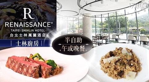 台北/士林/士林萬麗/萬豪/士林廚房/自助餐