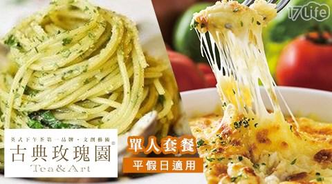 古典玫瑰園/玫瑰雙人套餐/套餐/下午茶/西式/義式/義大利麵/焗烤/甜點/單人套餐
