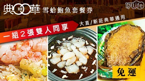 台北典華-雪蛤鮑魚套餐券(一套2張)
