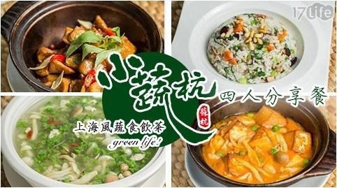 【小蔬杭上海風蔬食飲茶】4人分享套餐