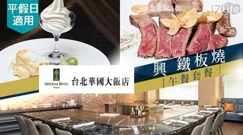 台北/飯店美食/套餐/中式