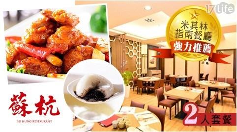 經典江浙名菜,驚豔呈現!北台灣滿意度最高上海菜!雙人套餐,平假日適用,多分店可用