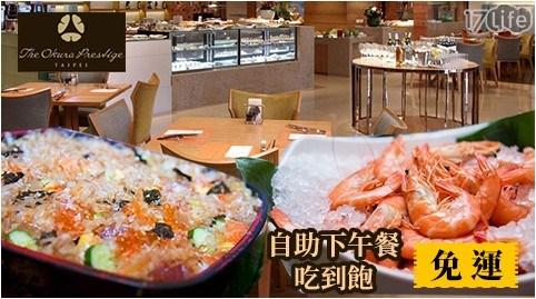 Buffet/吃到飽/異國料理/大倉久和/歐風館/飯店/久和/自助餐/下午茶/餐劵