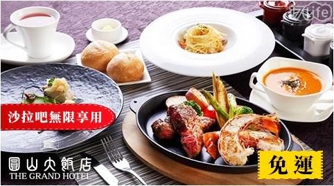 台北圓山大飯店/午餐/晚餐/海鮮/蝦/牛排/排餐/雙人套餐/肉
