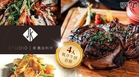 JK STUDIO/新義法料理/異國餐廳/戰斧/美牛/戰斧牛排/四人/義法美食/紅酒/手工甜點/餐廳/多人套餐/牛排