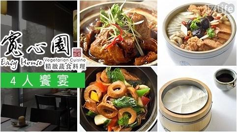 寬心園/平假日/套餐/砂鍋蹄膀/三杯杏鮑/寬心園小館/素食/蔬食
