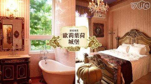 【南投埔里】歐莉葉荷城堡/歐莉葉荷城堡/城堡/南投/歐莉/葉荷/浪漫/夢幻/渡假/公主