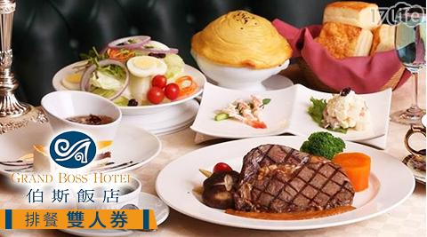 伯斯飯店/茶水巴黎西餐廳/經典排餐雙人券/排餐/西餐/雙人/雞腿排/豬排/牛排