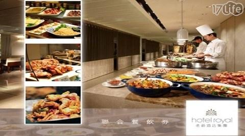 Buffet/吃到飽/異國料理/飯店/下午茶/下午餐/午餐/晚餐/聚餐/海鮮/蝦/餐廳/自助/通用劵