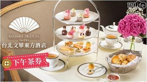 飯店/五星/假日/聚餐/東方/酒店/餐劵/文華東方/下午茶/甜點/烘焙/西點/點心