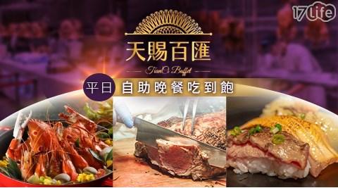 buffet/自助餐吃到飽/吃到飽/雙人/天賜良緣大飯店/飯店美食/台北/美食/晚餐