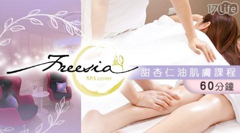 微夏Freesia/南西新光三越/近捷運中山站4號/美體護膚SPA