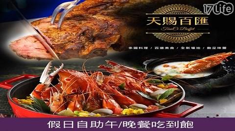 buffet/自助餐吃到飽/吃到飽/海鮮吃到飽/生魚片/鮮蝦/雙人/天賜良緣大飯店/排餐/海鮮