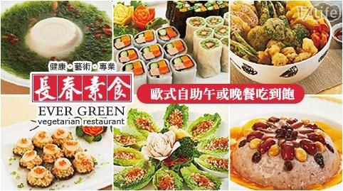 buffet/吃到飽/蔬食/午餐/晚餐/素食/長春素食