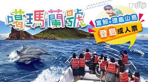 噶瑪蘭號賞鯨/龜山島/宜蘭/頭城/賞鯨