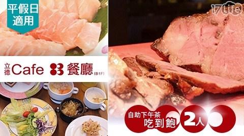 台北/中山商圈/吃到飽/甜點/下午茶/立德Cafe83