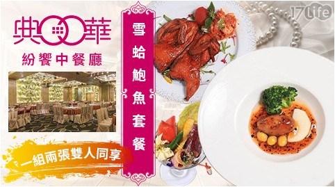 套餐/紛饗中餐廳/典華/海鮮/蝦/鮮魚/桌菜/鴨/雪蛤/鮑魚