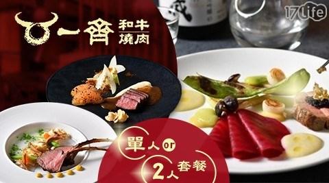 美食/台北/一齊和牛燒肉