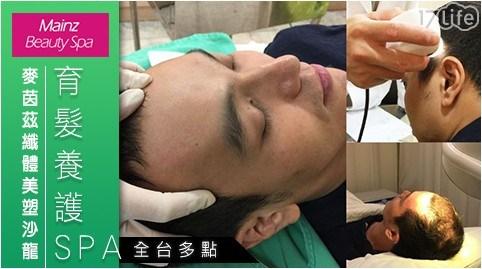麥茵茲纖體美塑沙龍/育髮養護SPA/SPA/美髮/護髮/沙龍/纖體/美體/按摩