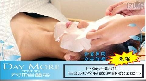 【天沐岩盤浴】巨蛋岩盤浴60分+背部肌筋膜30分或逆齡臉護理60分