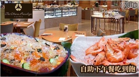 Buffet/吃到飽/異國料理/大倉久和/歐風館/飯店/久和/自助餐/下午茶/餐劵/海鮮