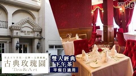 古典玫瑰園/套餐/下午茶/西式/義式/甜點/經典下午茶/英式下午茶/輕食/烘培/西點/點心/雙人套餐