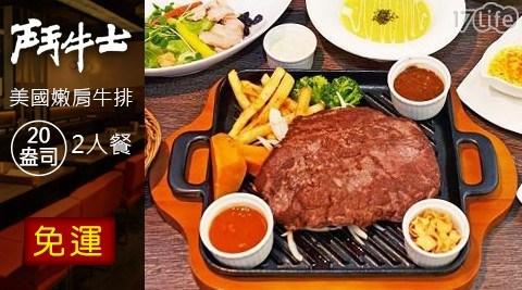 晚餐/聚餐/牛排/肉/午餐/鬥牛士/西餐/嫩肩牛排/燻雞沙拉/西式